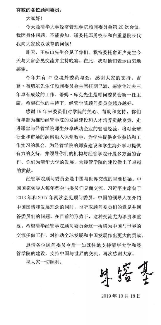 朱镕基致信清华经管学院顾问委员会委员
