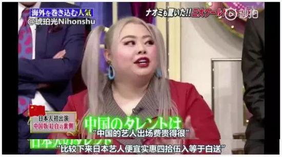 ▲日本综艺视频截图