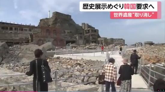 韩国要求军舰岛从世遗除名 日本回应