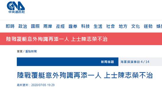 """台媒:又一台军因""""汉光演习""""预演快艇翻覆事故身亡图片"""