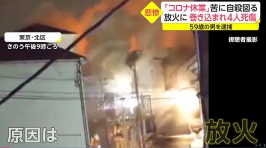 日本男子想自杀放火后突然逃跑 同楼居民4人死伤