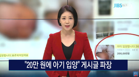 韩国年轻妈妈二手网站卖娃:标1200元人民币 称养不起