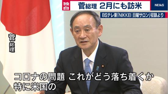 日本首相菅义伟计划明年2月访美,与拜登举行会谈