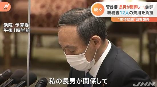 """菅义伟为长子""""政商勾结""""丑闻出面道歉:不包庇不隐瞒"""