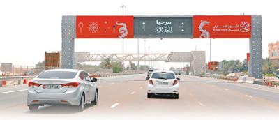在阿联酋阿布扎比―迪拜高速公路上,欢迎习近平主席来访的标语格外醒目。 本报记者 韩晓明摄