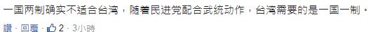 """美官员称一国两制不适合台湾 网友:要""""一国一制""""复仇角斗士的战斗法杖"""