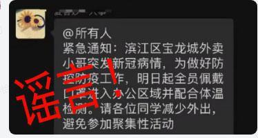 """杭州""""滨江区宝龙城外卖小哥突发新冠肺炎病情""""?谣言!图片"""
