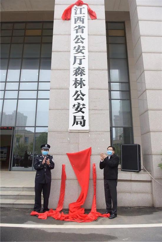 江西省公安厅森林公安局挂牌,市县两级3月底前全面完成转隶图片