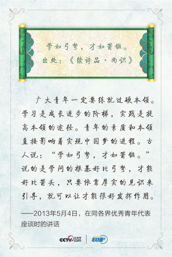 【杏悦】言谆意重习近平谈古喻今寄语杏悦新时代青年图片