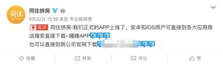 官微宣布睡睡APP于8月22日上线 网页截图