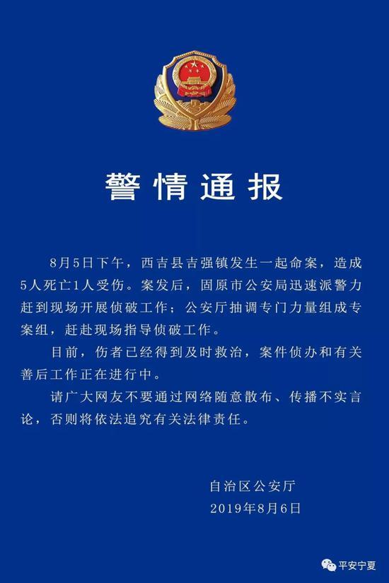 宁夏西吉县发生一起命案 致5人死亡1人受伤|命案
