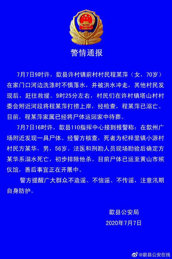 安徽歙县发生两起村民落水溺亡事件,警方提醒群众:不造谣不传谣,注意汛期自身防护图片