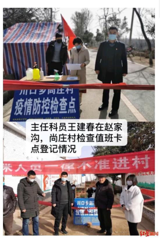 ↑王建春生前在其分包村检查值班卡点登记情况(上图,右一;下图,右三)