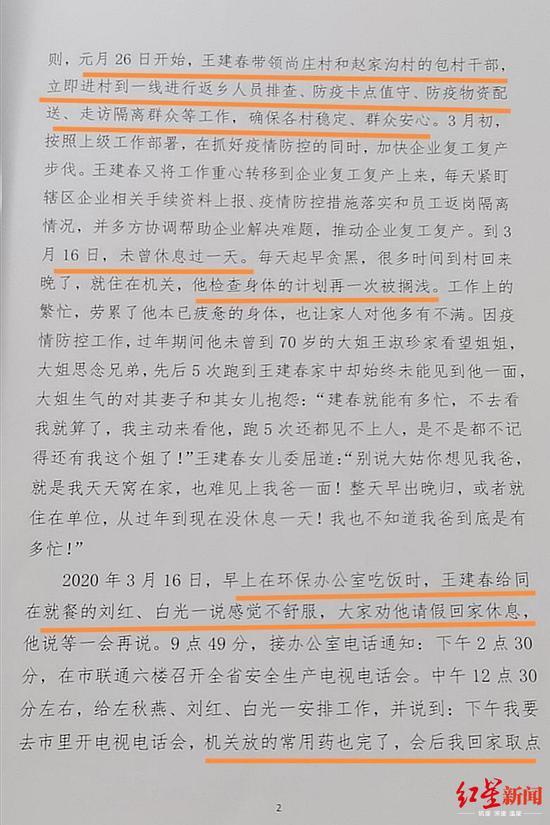 """↑川口乡出具的""""王建春同志情况说明""""材料"""