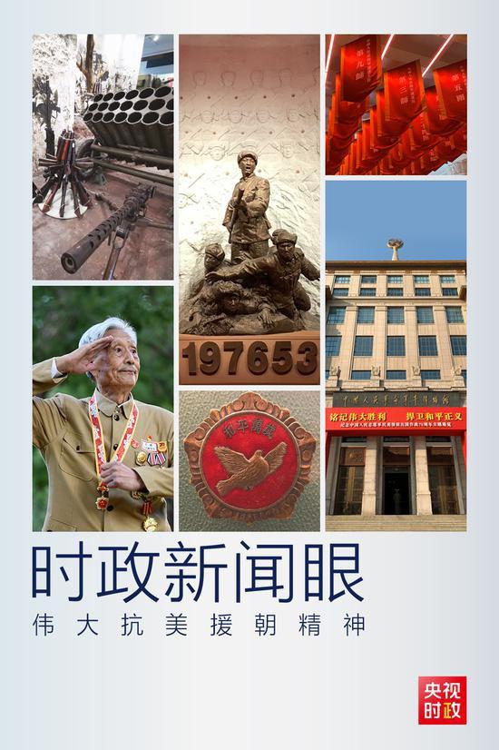 习近平:伟大抗美援朝精神是弥足珍贵的精神财富图片