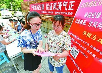 福建省福州市各级纪检监察机关有针对性地在社区和农村设立反映点,以铁的纪律确保村级组织换届选举风清气正。新华社发