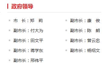 杏悦注册,3位副杏悦注册市长同时任市委常委图片