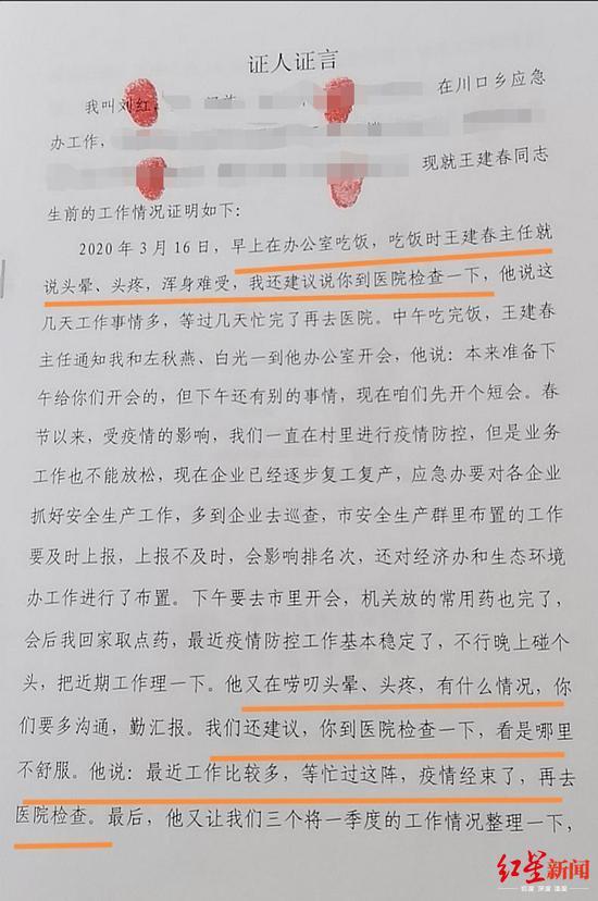 ↑同事刘红为王建春的情况出具证言