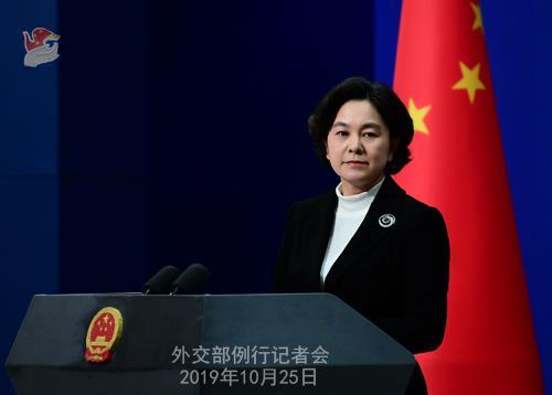 10月25日外交部例行记者会(全文)