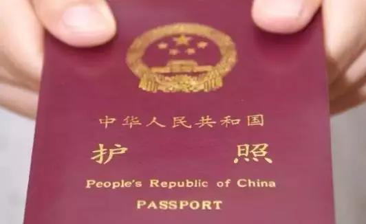 中华人民共和国护照分为外交护照、公务护照、普通护照。