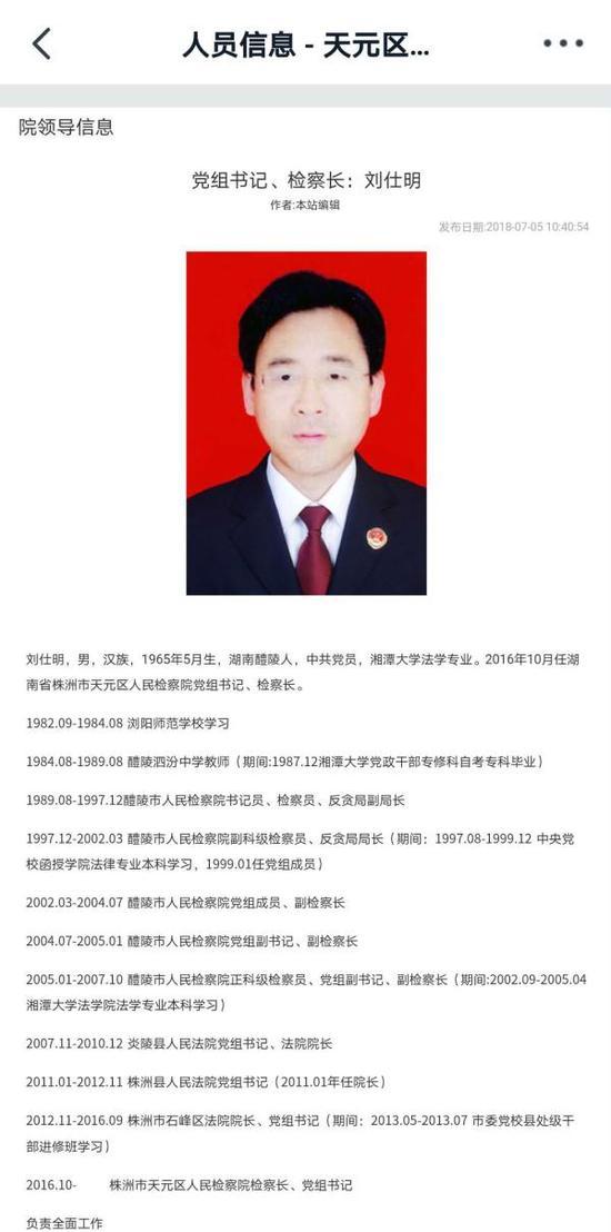 天富注册株洲纪委通告征集天元区天富注册检察长图片