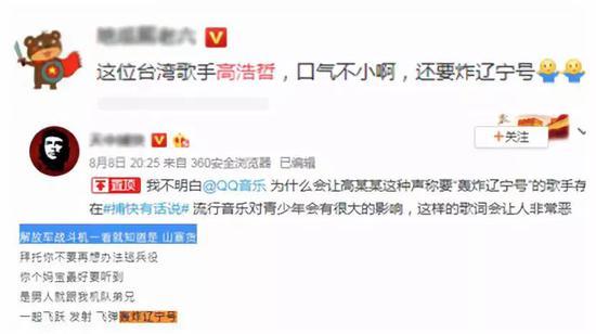 """台湾歌手唱""""轰炸辽宁舰""""还黑解放军 网友:恶心"""