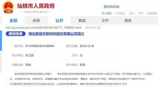 注:图片自仙桃市人民政府官网