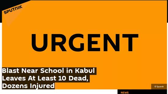 阿富汗首都一学校附近发生爆炸 至少10人死亡