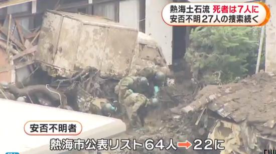 日本静冈县泥石流已致7死 因降雨坡陡搜救陷僵局