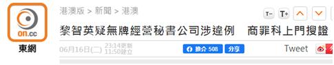 港媒:黎智英被爆涉无牌经营,香港警方上门搜证图片