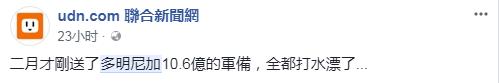 """""""联合新闻网""""脸书截图"""