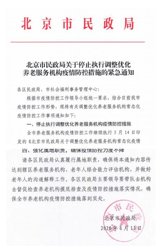 """北京养老机构:家属探访须预约,养老服务驿站开展""""有限服务""""图片"""