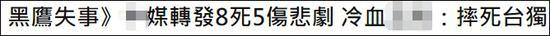 台湾掉飞机大陆网友狂欢?绿媒带节奏被打脸图片