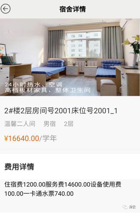 住宿费1200元服务费14000元