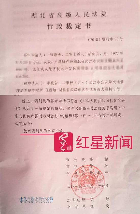 ▲湖北省高院裁定书部分内容受访者供图
