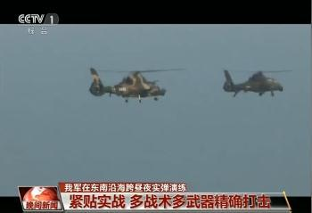 解放军陆航部队在东南沿海跨昼夜实弹演练。(图片来源:央视新闻截图)