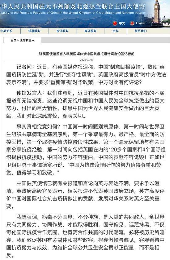 英媒指责中国瞒报疫情 中驻英使馆:中国努力不容歪曲 贡献不容诋毁!图片