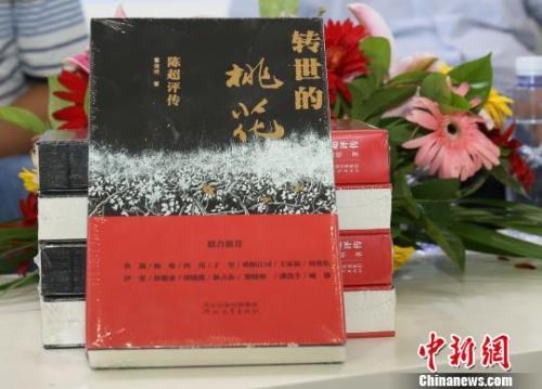 资料图:《转世的桃花——陈超评传》。 李晓伟 摄
