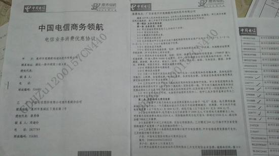 中国电信商务领航电信业务消费优惠协议。