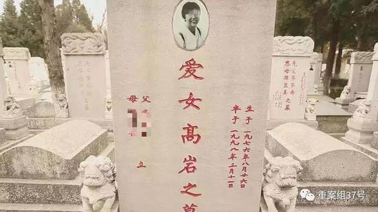 ▲高岩的墓地。图片来源于网络。