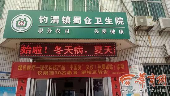 陕西一卫生院长撬门骚扰女下属 已被政务撤职