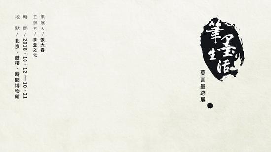 莫言书法展《笔墨生活》海报