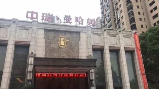 """(图:浙江温州""""中瑞。曼哈哈顿""""楼盘被报道已更名为""""曼哈哈屯"""",实则因与审批名不符,该名已经被责令更改。)"""