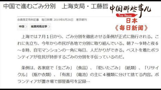 路透社则认为,上海垃圾分类立法是中国向污染宣战的关键一环。