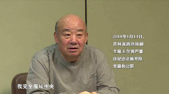 吉林省政协原副主席王尔智获刑14年:受贿5千余万|吉林