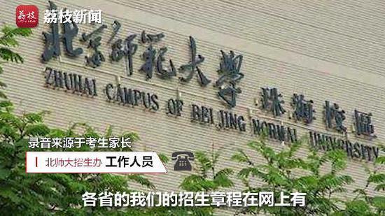 北师大珠海校区广东提档26人退25人 考生状告学校|北师大
