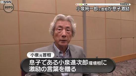 小泉純一郎接受媒體採訪/日本新聞網視頻截圖