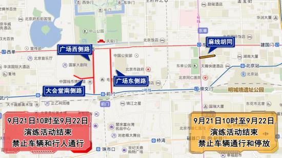 本周末将进行第三次演练 穿行市区建议绕行三四环