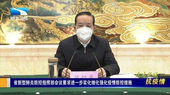 湖北省委书记的两天