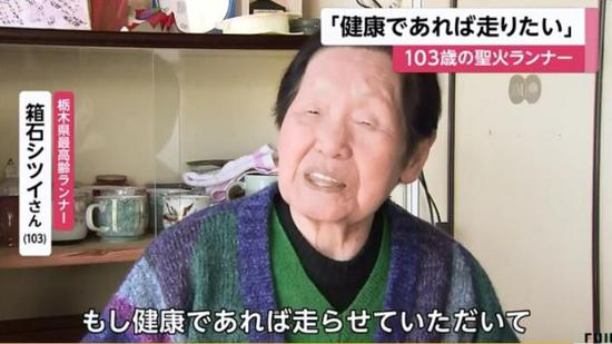 现年103岁的箱石表示,如果身体允许的话还想参加圣火传递。(图片来源:日本富士电视台视频截图)